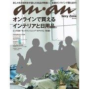 an・an (アン・アン) 2018年 2/28号 [雑誌]