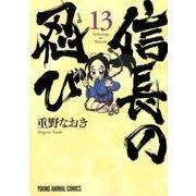 信長の忍び 13(ヤングアニマルコミックス) [コミック]