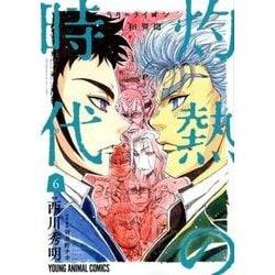3月のライオン昭和異聞灼熱の時代 6(ヤングアニマルコミックス) [コミック]