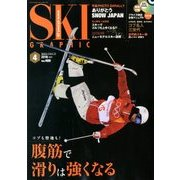 SKI GRAPHIC (スキーグラフィック) 2018年 04月号 [雑誌]