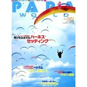 PARA WORLD (パラ ワールド) 2018年 04月号 [雑誌]