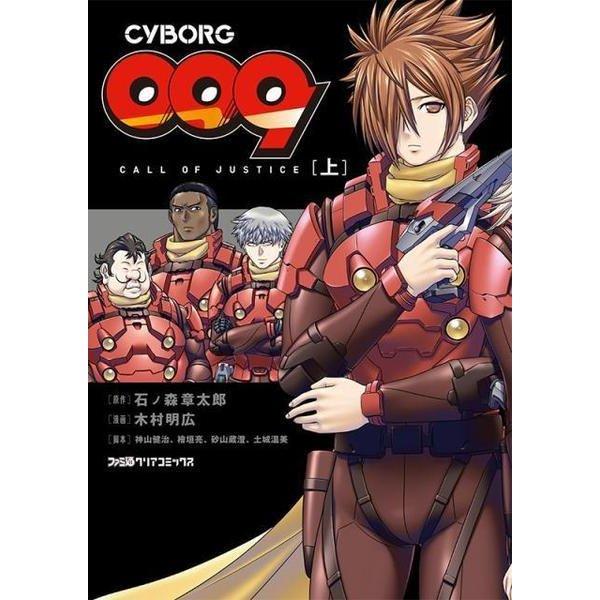 CYBORG009CALL OF JUSTICE 上(ファミ通クリアコミックス) [コミック]