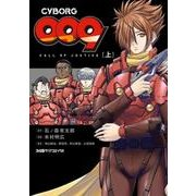 CYBORG009CALL OF JUSTICE 上(ファミ通クリアコミックス) [コミック]