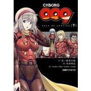 CYBORG009CALL OF JUSTICE 下(ファミ通クリアコミックス) [コミック]