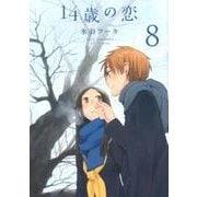 14歳の恋 8 [コミック]