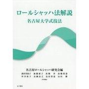 ロールシャッハ法解説―名古屋大学式技法 [単行本]