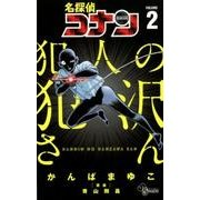 名探偵コナン 犯人の犯沢さん<2>(少年サンデーコミックス) [コミック]