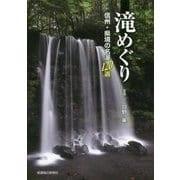 滝めぐり―信州+県境の名瀑120選 [単行本]