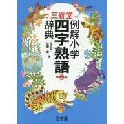 三省堂 例解小学四字熟語辞典 第二版 [事典辞典]
