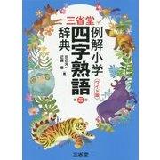 三省堂 例解小学四字熟語辞典 第二版ワイド版 [事典辞典]