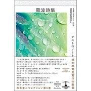 電波詩集―アストロノート〈3〉(松本圭二セレクション〈第6巻〉) [全集叢書]