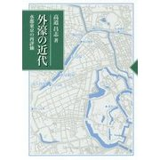 外濠の近代―水都東京の再評価 [単行本]
