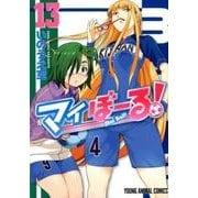 マイぼーる! 13(ヤングアニマルコミックス) [コミック]