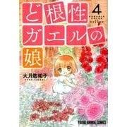 ど根性ガエルの娘 4(ヤングアニマルコミックス) [コミック]