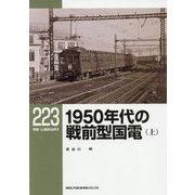 RMライブラリー223 1950年代の戦前型国電(上) [単行本]
