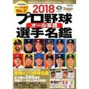 2018 プロ野球オール写真選手名鑑 [ムックその他]