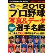 2018 プロ野球写真&データ選手名鑑 [ムックその他]