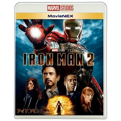 アイアンマン2 MovieNEX [Blu-ray Disc]
