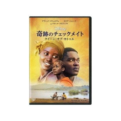 奇跡のチェックメイト -クイーン・オブ・カトゥエ- [DVD]