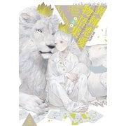 異種恋愛物語集 5(IDコミックス ZERO-SUMコミックス) [コミック]