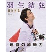 羽生結弦 増刊AERA 2018年 3/3号 [雑誌]