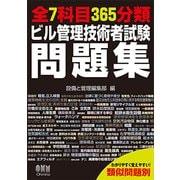 全7科目365分類 ビル管理技術者試験問題集 [単行本]