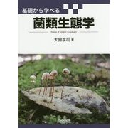 基礎から学べる菌類生態学 [単行本]