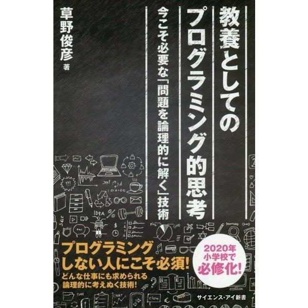 教養としてのプログラミング的思考 (サイエンス・アイ新書) [新書]