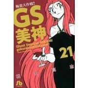 GS美神 極楽大作戦!! 21 (小学館文庫) [文庫]