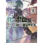 Re:ゼロから始める異世界生活16 (MF文庫J) [文庫]