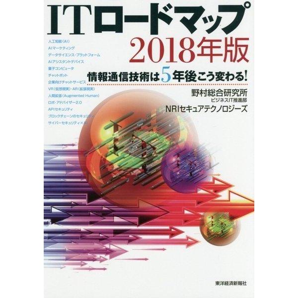 ITロードマップ 2018年版-情報通信技術は5年後こう変わる! [単行本]