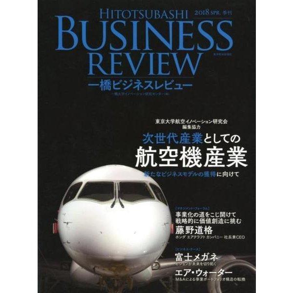 一橋ビジネスレビュー 2018年SPR.65巻4号-次世代産業としての航空機産業 [単行本]