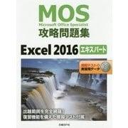MOS攻略問題集Excel 2016エキスパート [単行本]