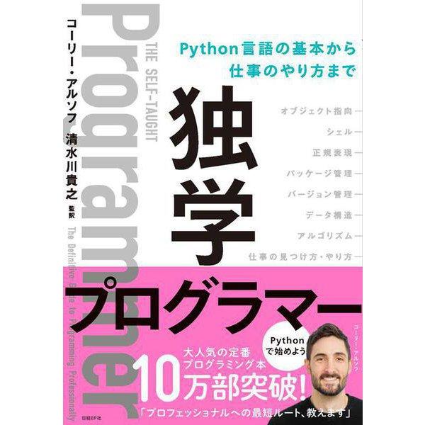 独学プログラマー―Python言語の基本から仕事のやり方まで [単行本]
