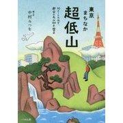 東京まちなか超低山-50メートル以下、都会の名山100を登る [単行本]