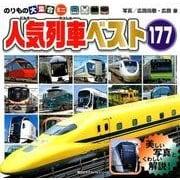 のりもの大集合ミニ 人気列車ベスト177 (のりものアルバム(新)) [ムックその他]
