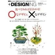 +DESIGNING VOLUME 45 [ムックその他]