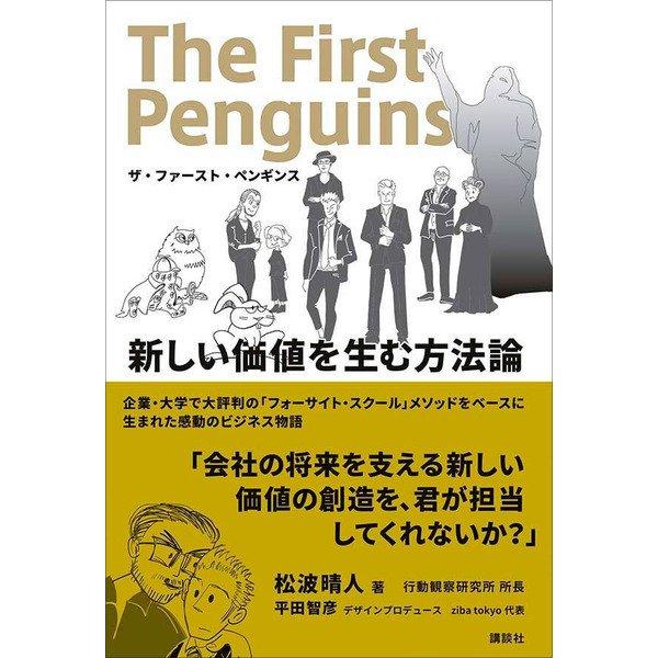ザ・ファースト・ペンギンズ 新しい価値を生む方法論 [単行本]