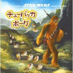 STAR WARS チューバッカとポーグ [絵本]