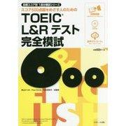 TOEIC(R) L&Rテスト 完全模試600 [単行本]