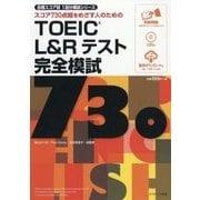 TOEIC(R) L&Rテスト 完全模試730 [単行本]