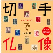 ARTBOX 切手で仏像 [単行本]