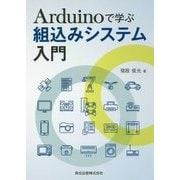Arduinoで学ぶ組込みシステム入門 [単行本]