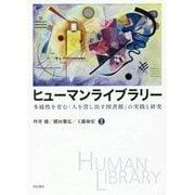 ヒューマンライブラリー-多様性を育む「人を貸し出す図書館」の実践と研究 [単行本]