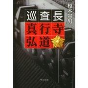 巡査長 真行寺弘道 (中公文庫) [文庫]