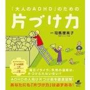 「大人のADHD」のための片づけ力 (健康ライブラリー) [全集叢書]