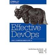 Effective DevOps-4本柱による持続可能な組織文化の育て方 [単行本]