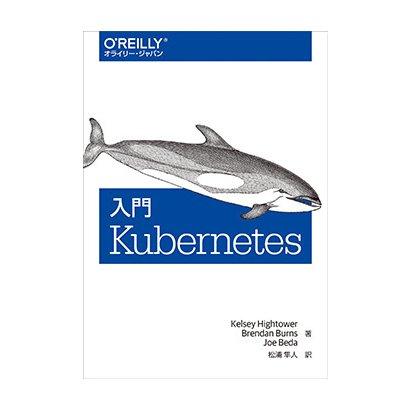 入門Kubernetes(クーベルネイテス) [単行本]
