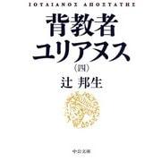 背教者ユリアヌス 四 (中公文庫) [文庫]