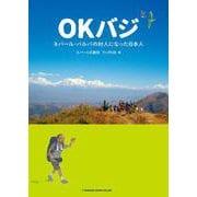 OKバジ―ネパール・パルパの村人になった日本人 [単行本]